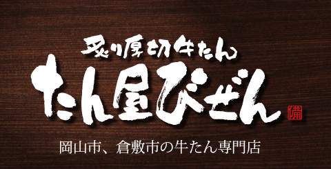 The sixth floor of Aeon Mall Okayama, roasting thick-sliced beef tongue sputum shop bizen