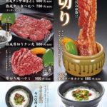 厚切り&冷麺フェア