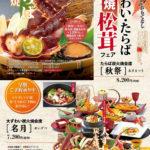 Char-grilled matsutake mushroom fair