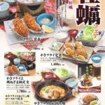邑久町産 牡蠣フェア