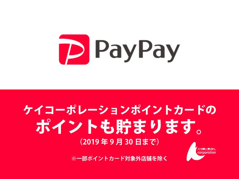 PayPay対応店舗のお知らせ