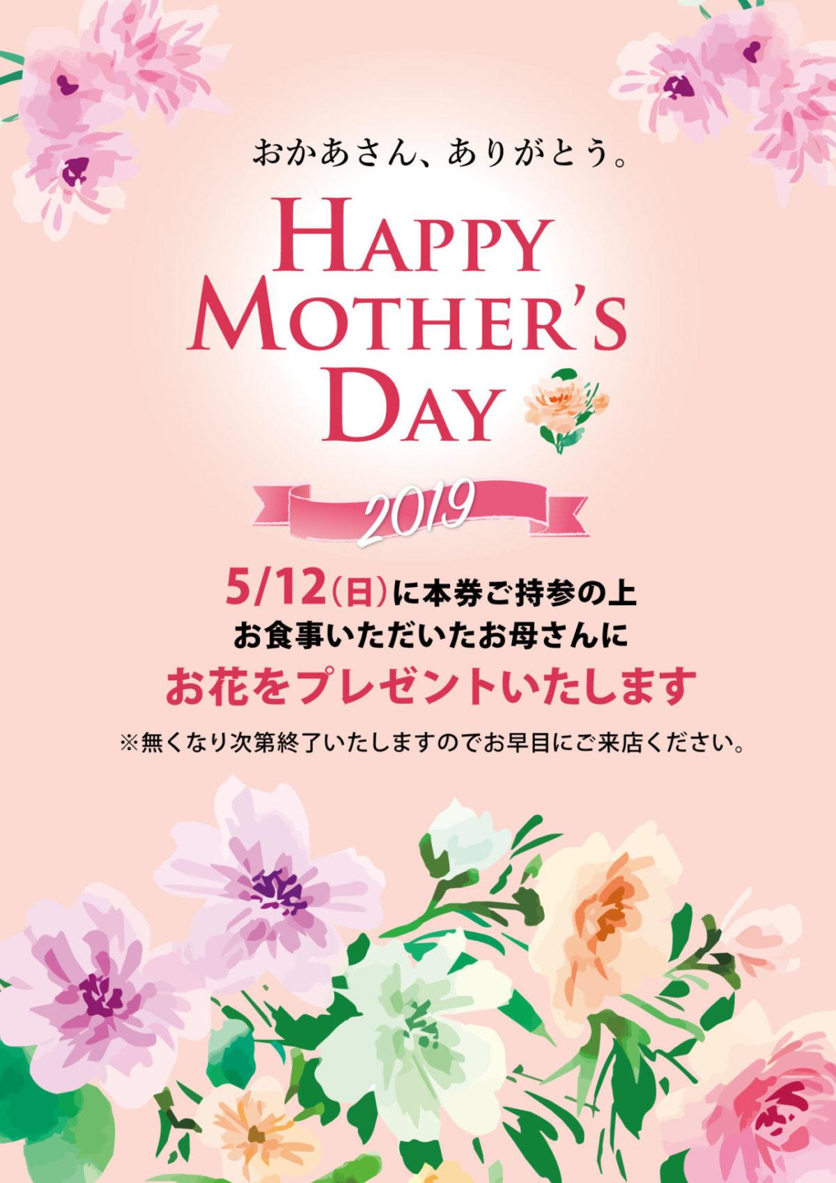 母の日企画