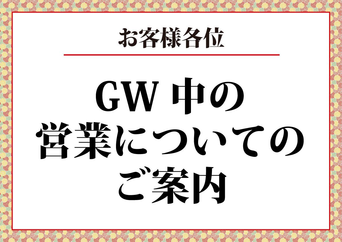 GW中の営業について