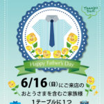 父の日イベント