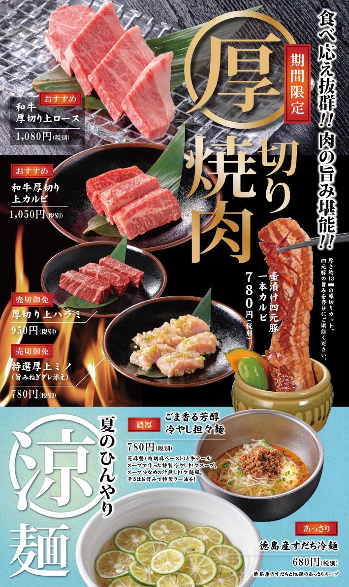 牛八_厚切り涼麺フェア