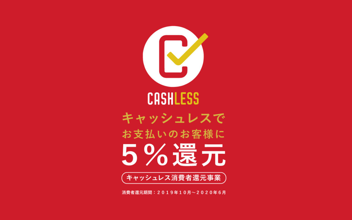 キャッシュレス消費者還元
