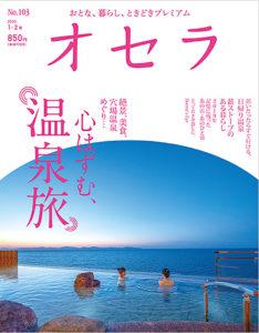 オセラ表紙No.103