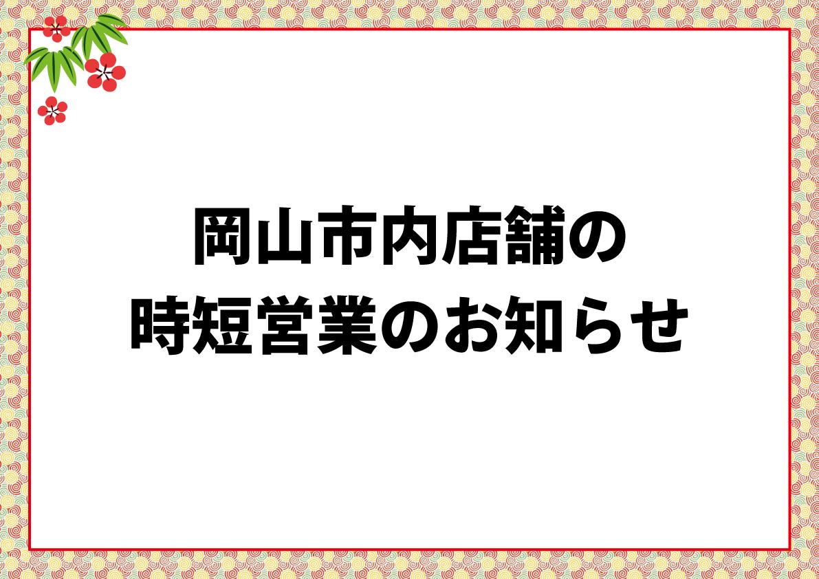 岡山市内の時短営業のお知らせ