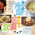 冷麺&石焼フェア