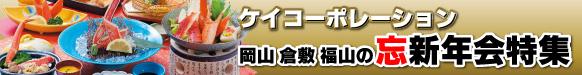 冈山、仓敷、福山的忘年会、新年会专刊