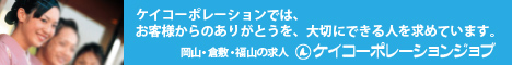 Job offer KEI CORPORATION job of Fukuyama, Kurashiki, Okayama